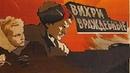 ВИХРИ ВРАЖДЕБНЫЕ (1953) биография, исторический фильм