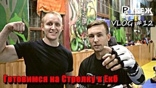Вызов Егору Криду, двойник Петра Яна | Стрелка приезжает в Екатеринбург. Vlog #12
