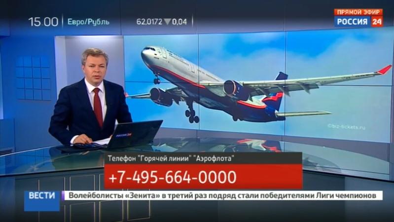 Новости на Россия 24 В небе над Бангкоком пострадало 24 россиянина и 3 подданных Таиланда смотреть онлайн без регистрации