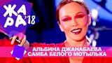Альбина Джанабаева - Самба белого мотылька (ЖАРА В БАКУ Live, 2018)