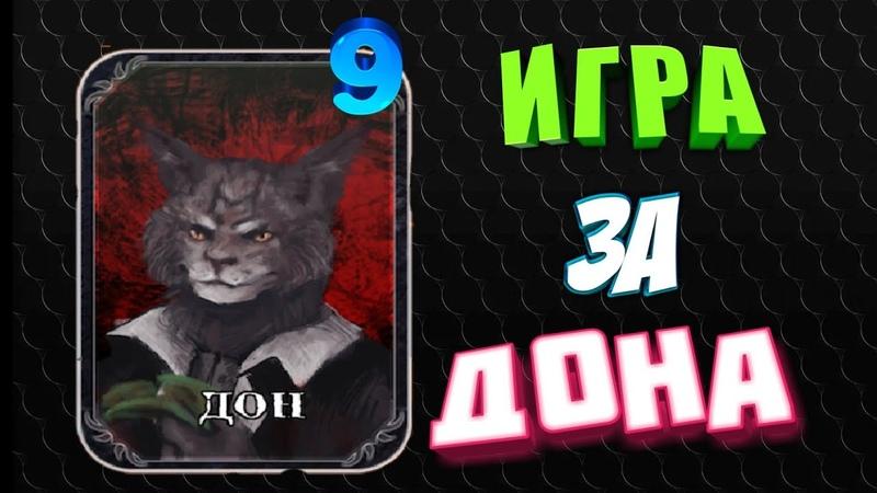 Играем за ДОНА Mafia Online №9