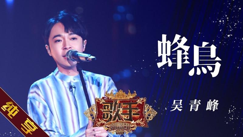 15 мар. 2019 г.【纯享版】吴青峰《蜂鸟》 《歌手2019》第10期 Singer EP10【湖南卫视官方HD】