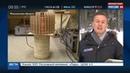 Новости на Россия 24 • Взрывная наука: Черноголовка превратится в Юпитер