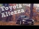Обзор на Toyota Altezza с 1UZ-fe!!