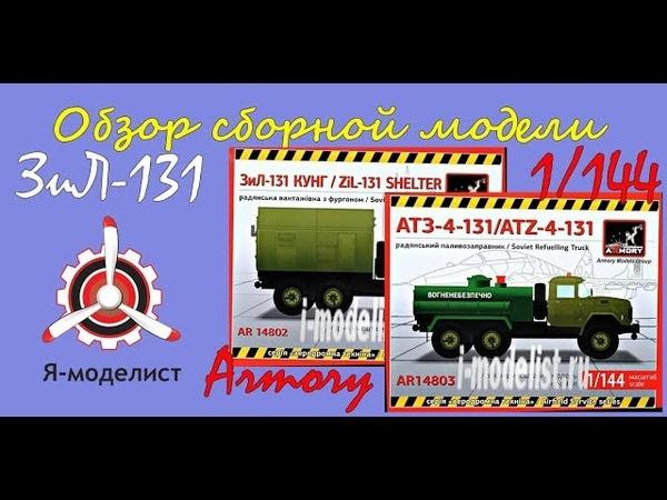 Обзор содержимого коробок сборных масштабных моделей фирмы Armory советский грузовик ЗИЛ-131 кунг и советский автозаправщик АТЗ-4-131 в 1144 масштабе. i-modelist.rugoodsmodeltehnika1967210151196.html