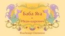 Детская сказка. Баба Яга и Иван-царевич. Автор Владимир Степанов