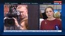 Новости на Россия 24 В Москве подвели итоги полуфиналов конкурса Лидеры России