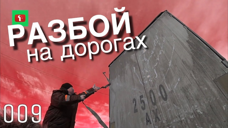 Грабят ФУРЫ на ходу в Казахстане. РАЗБОЙ НА ДОРОГАХ.