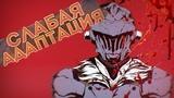 Аниме Обзор Убийца гоблинов Goblin Slayer
