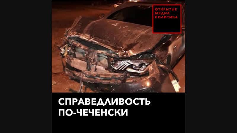 Справедливость по чеченски