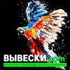 Вывески.com Печать баннер холст стикер Вологда