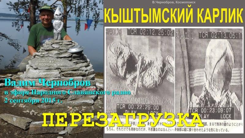 В.Чернобров. Кыштымский карлик - перезагрузка