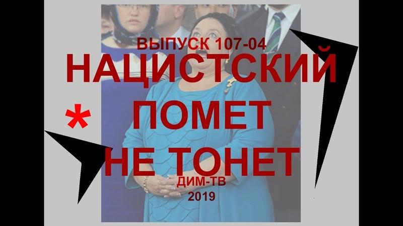 107-04 НАЦИСТЫ НА ПЛАВУ Сращивание нацистов с руководством ВС РФ. Дима Димов ДИМ-ТВ ЛОХ-ТВ Политика
