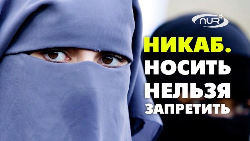 ТОП-5 В тюрьму за поджог мечети, мусульманин дарит дома и запрет на никаб