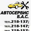 Автосервис   Покраска   БАС   СТО   Пенза   авто