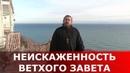 Неискаженность Ветхого Завета Священник Игорь Сильченков