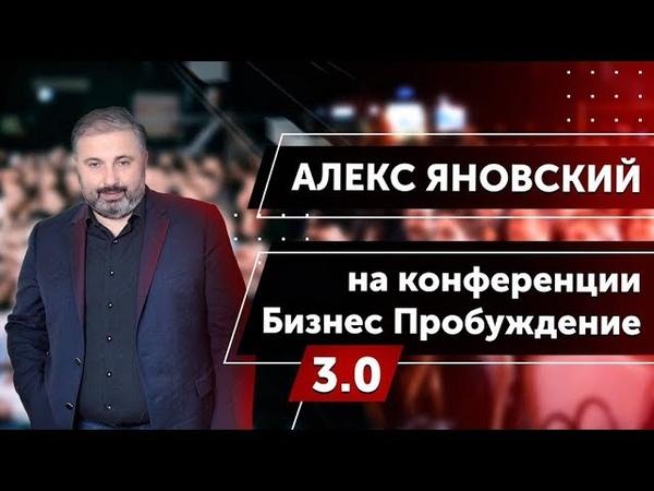Алекс Яновский на конференции Бизнес Пробуждение 3 0 в Минске