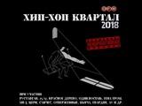 Хип-Хоп Квартал 2018 (п.у. Руставели, 2517, Красное Дерево и др.)