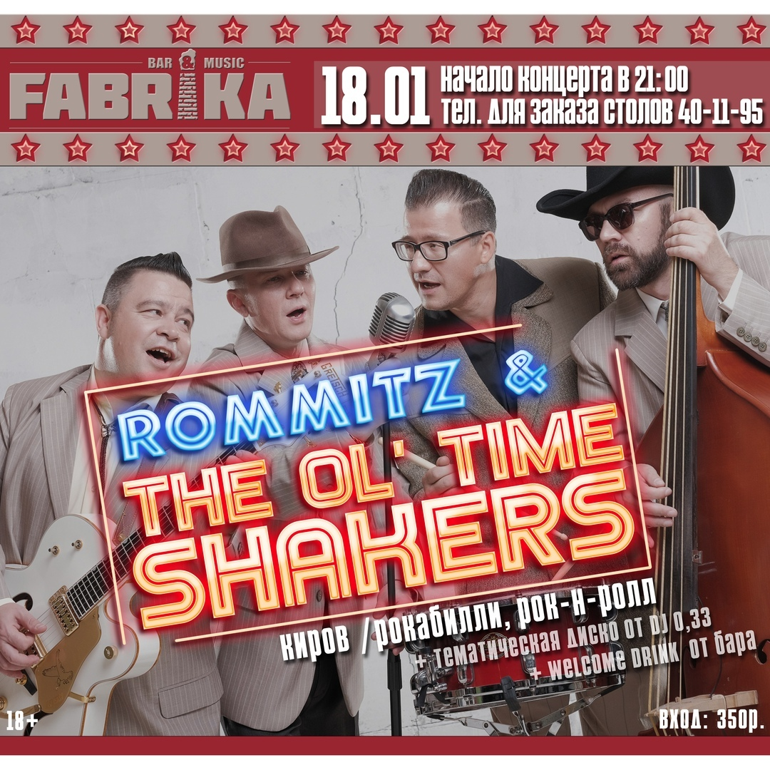 18.01 Rommitz & the Ol' Time Shakers в клубе Фабрика!