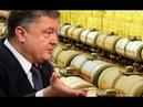Мечту Порошенко о энергонезависимости разбили поставки топлива из РФ и Белоруссии