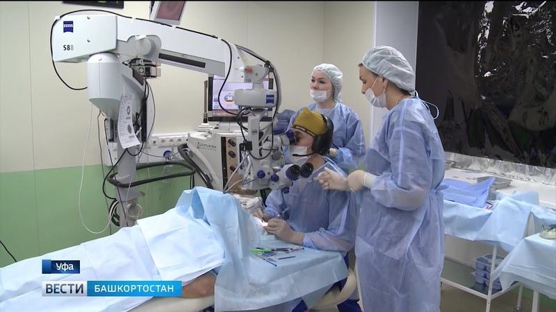 В больницах Башкирии пациентов прооперируют хирурги-офтальмологи