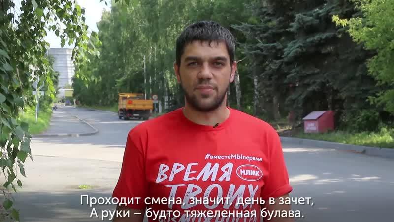 День металлурга_флеш-моб 2019