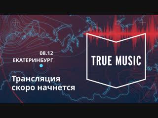 TRUE MUSIC в Екатеринбурге