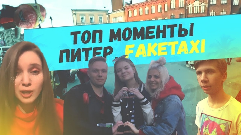 Питер Fake Taxi DinaBlin Hesus Top Moments Geksagen
