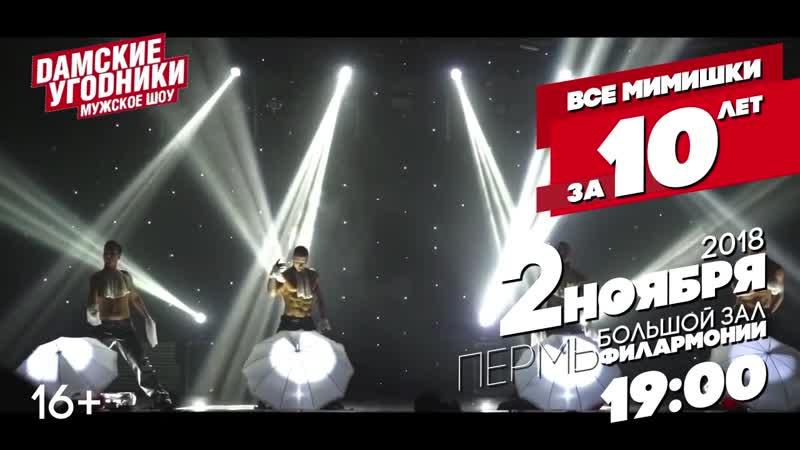 Дамские угодники Концерт 2 ноября в Перми
