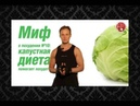 МИФ Капустная диета помогает похудеть