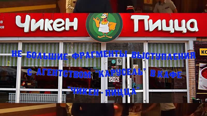 Не большие фрагменты праздника с агентством Карусель в кафе Чикен Пицца