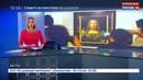 Новости на Россия 24 • Полотно Леонардо да Винчи Спаситель мира продано за 450 миллионов долларов