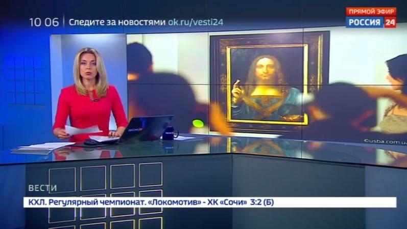 Новости на Россия 24 Полотно Леонардо да Винчи Спаситель мира продано за 450 миллионов долларов