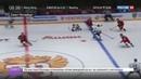 Новости на Россия 24 Сборная России по хоккею обыграла финнов в матче Евротура