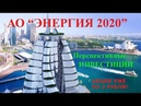 АО ЭНЕРГИЯ 2020 ПЕРСПЕКТИВНЫЕ ИНВЕСТИЦИИ