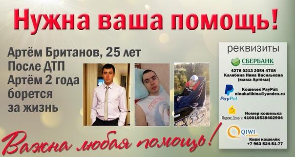 Пожалуйста, протяните руку помощи Артёму, нам очень нужна Ваша поддержка! Ваша помощь для нас бесценна!