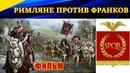 Фильм. РИМЛЯНЕ против ФРАНКОВ. ПЕРВАЯ БИТВА. Total War: Attila machinima.