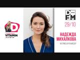 Надежда Михалкова на DFM #VITAMIND с Юлей Паго 29102018