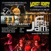 23 июня рок-фестиваль JamFest в Money Honey