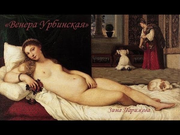 Венера Урбинская Тициано Вечеллио Тициан