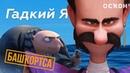Мин ерәнес башҡортса / Гадкий Я по-башкирски / ОСҠОН-2018