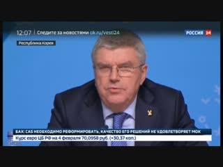 Новости на «Россия 24» • Томас Бах: МОК оспорит решение Спортивного арбитражного суда