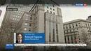 Новости на Россия 24 • Верховный суд США получил от РФ аргументацию отмены приговора Буту