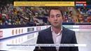 Новости на Россия 24 • Продано 90 процентов билетов на чемпионат Европы по фигурному катанию в Москве