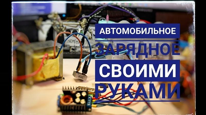 Автомобильное зарядное из трансформатора ИБП Своими руками