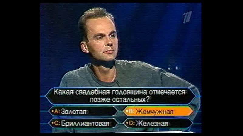 Кто хочет стать миллионером (xx.08.2002)