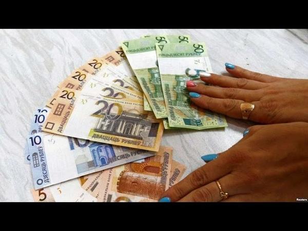 Белорусы сегодня перестали быть миллионерами!