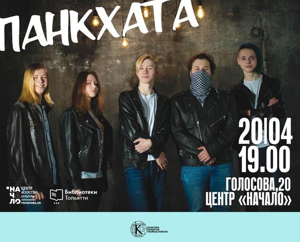 Концерт группы ПАНКХАТА
