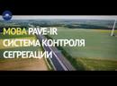 MOBA Pave IR контроль температурной сегрегации КОРРУС Техникс
