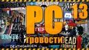 13-PC-гровости - новости компьютерных игр - бесплатный выпуск